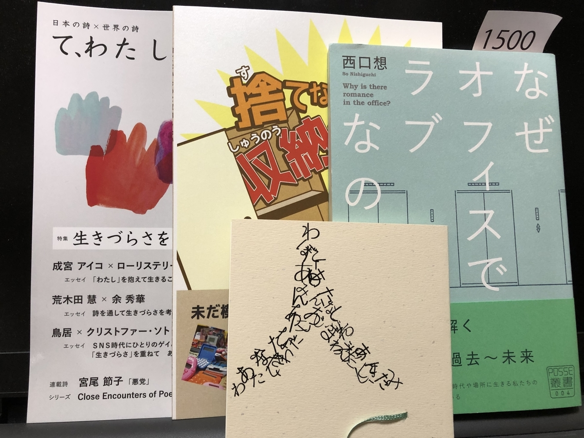 f:id:honno-yokomichi:20190506160100j:plain