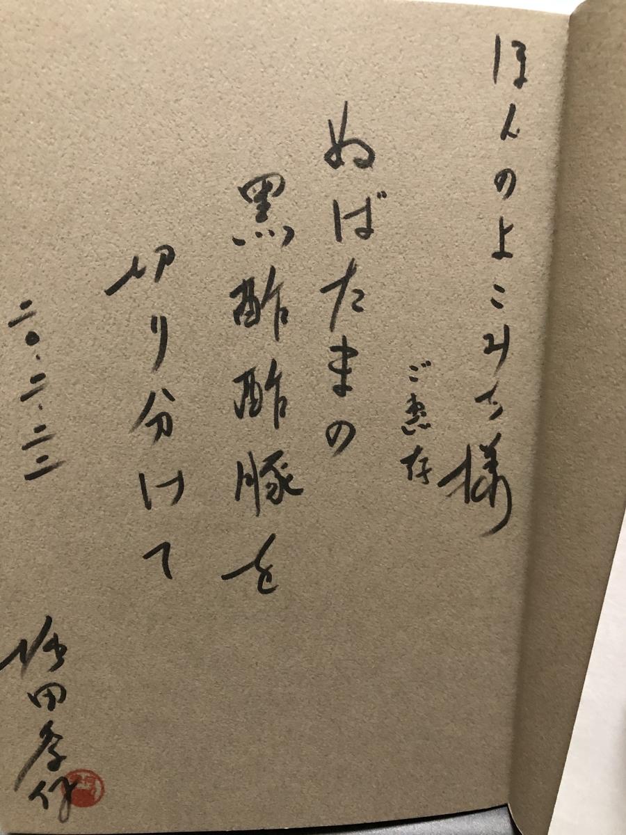 f:id:honno-yokomichi:20200224184539j:plain