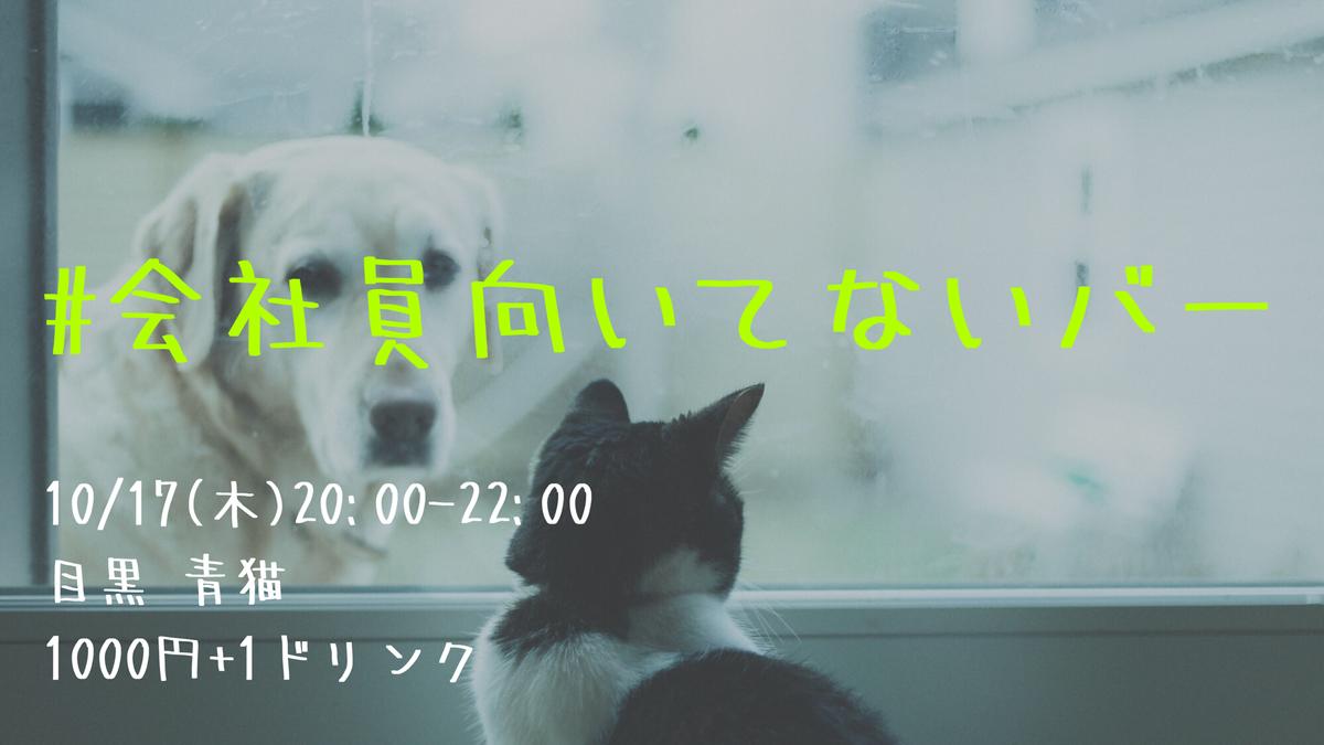 f:id:honobono365:20191010015843p:plain