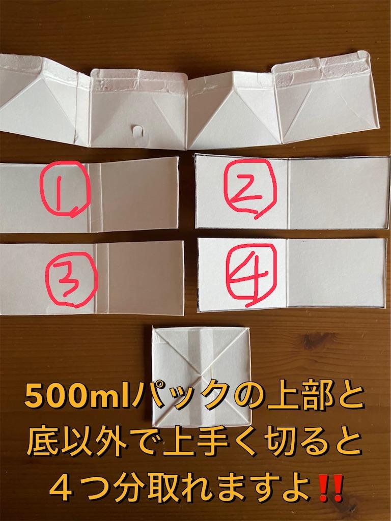 f:id:honobonooyajinohitorigoto:20210101151824j:image