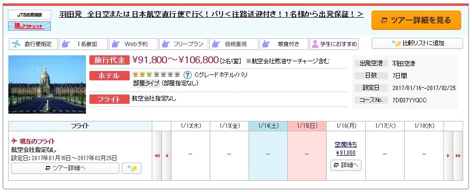 f:id:hononon7:20161222124347j:plain