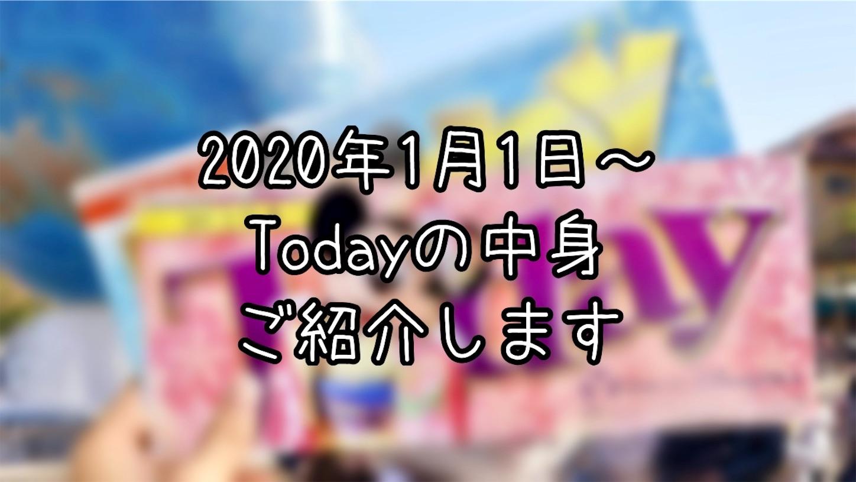 f:id:honopooh-disney:20200423210748j:image