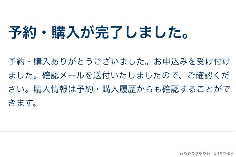 f:id:honopooh-disney:20200626002650j:image