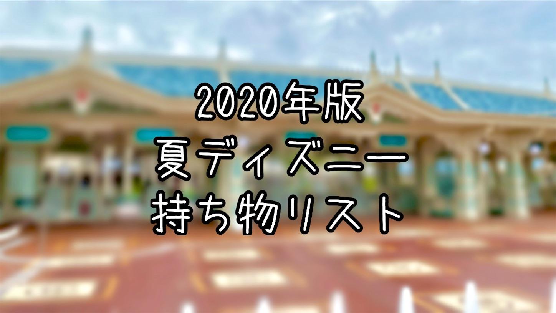 f:id:honopooh-disney:20200817184711j:image