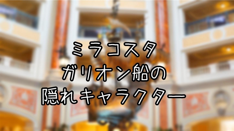 f:id:honopooh-disney:20210813190425j:image