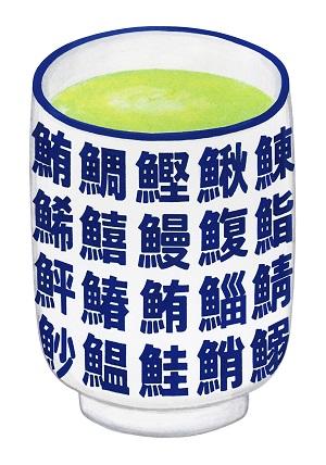魚の名前の漢字が沢山!お寿司屋さんの湯飲み