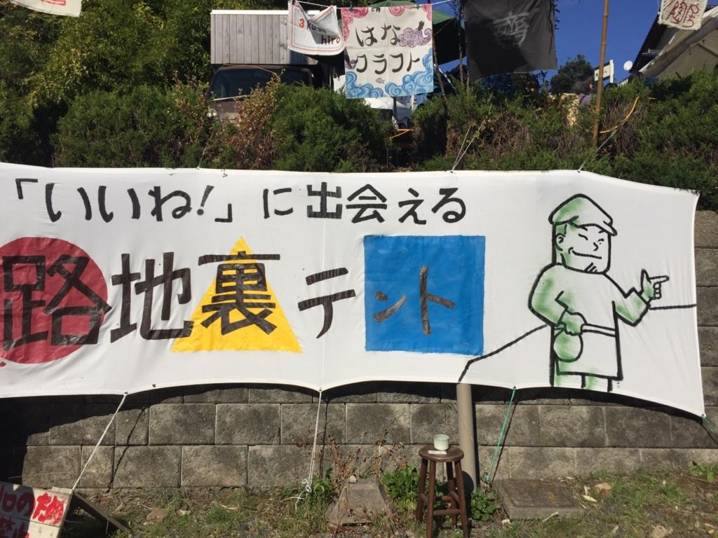 f:id:honshudo:20161106123901j:plain:w427