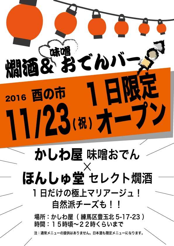 f:id:honshudo:20161118142135j:plain