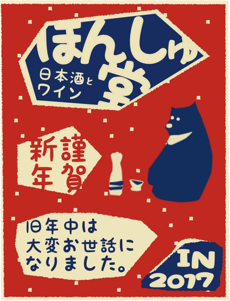 f:id:honshudo:20170103113509j:plain:w427