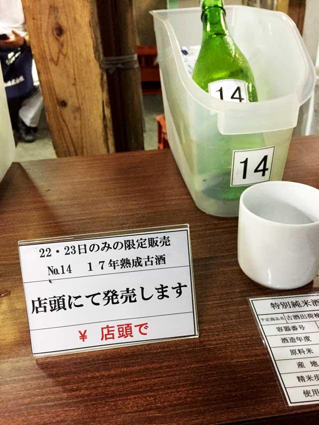 f:id:honshudo:20170727175215j:plain:w320