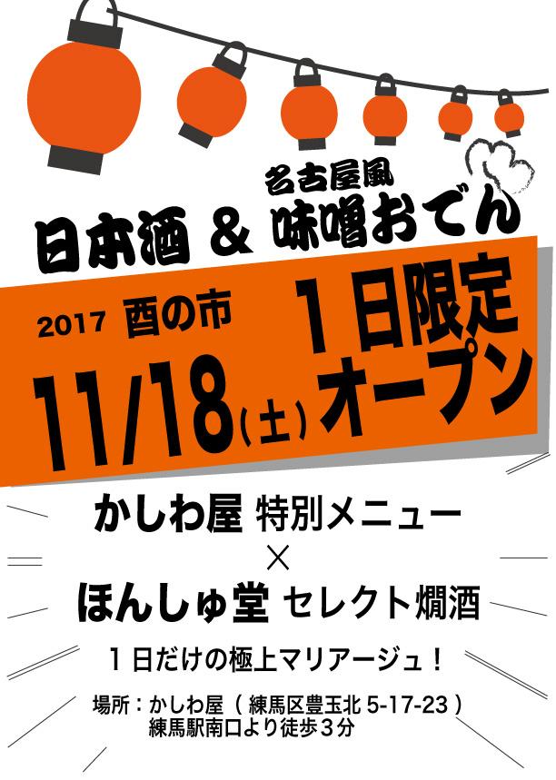 f:id:honshudo:20171117172527j:plain