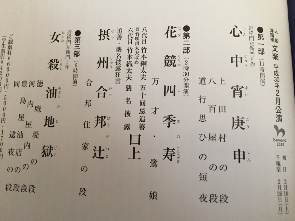 f:id:honshudo:20180214141522j:plain:w427