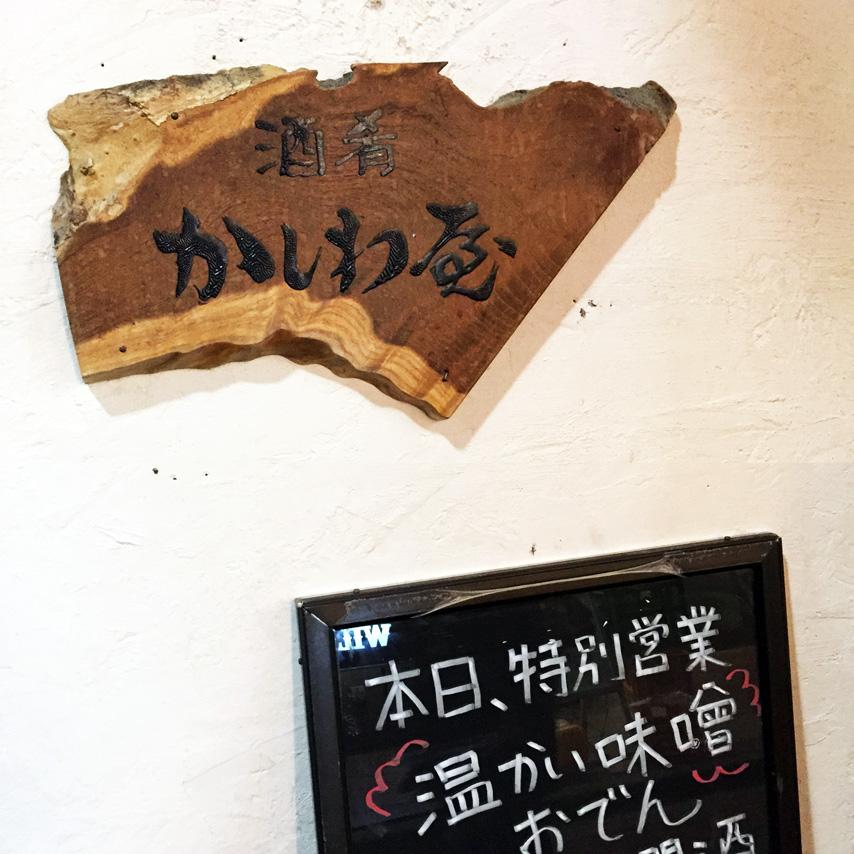 f:id:honshudo:20181130170351j:plain:w427