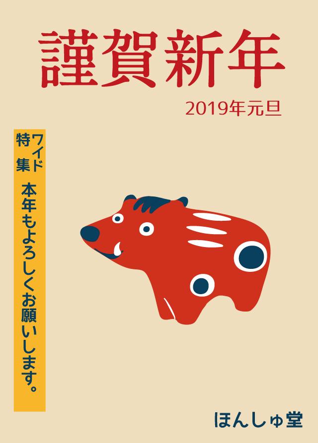f:id:honshudo:20190102120632j:plain:w427