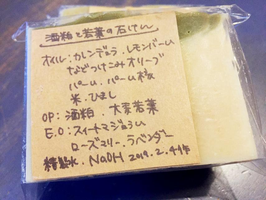 f:id:honshudo:20190315012402j:plain:w457