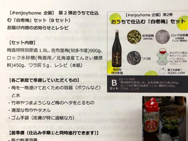 f:id:honshudo:20200614133534j:plain:w560