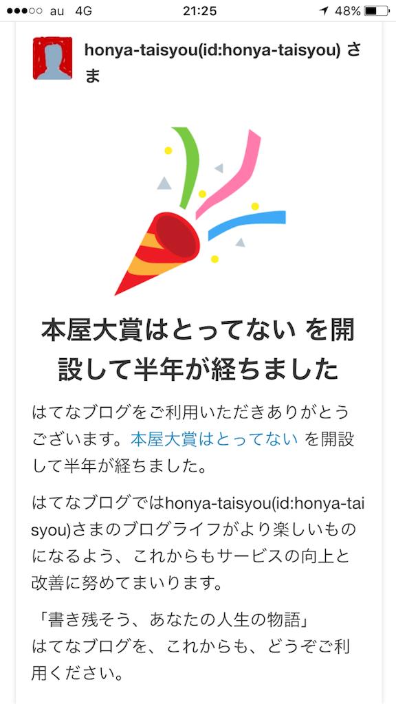 f:id:honya-taisyou:20170721212836p:image