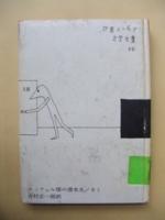 f:id:honyakumystery:20101020162100j:image:h200