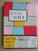 f:id:honyakumystery:20101127145158j:image:h200