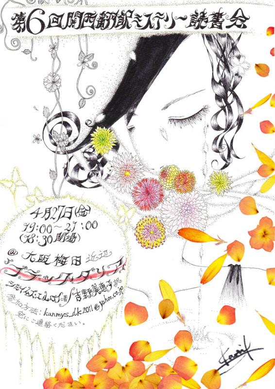 f:id:honyakumystery:20120316161133j:image