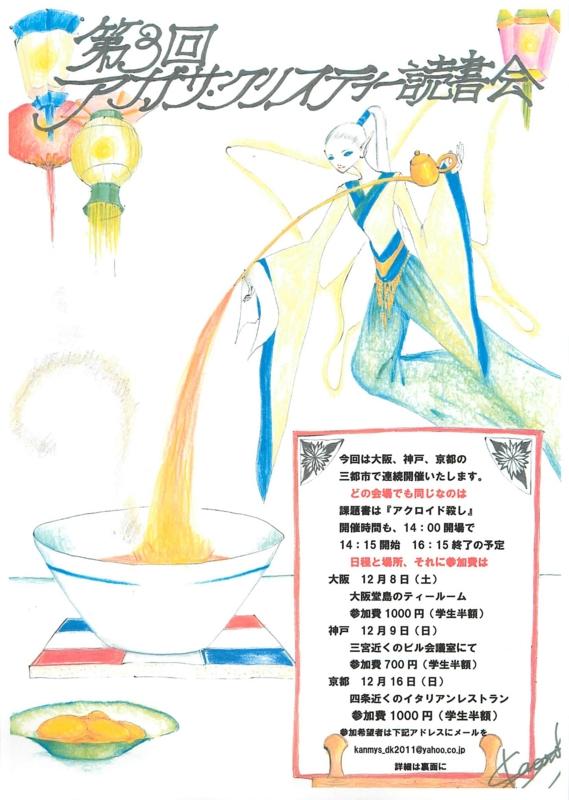 f:id:honyakumystery:20121110183315j:image