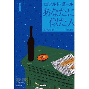 f:id:honyakumystery:20130627043830j:image:w120