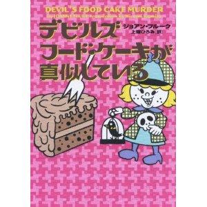 f:id:honyakumystery:20131128014219:image:w120
