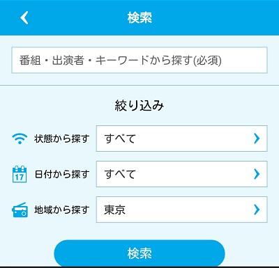ラジコ検索画面