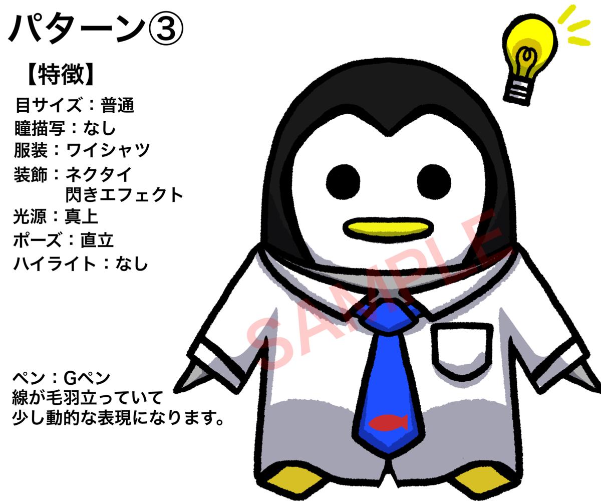 f:id:honzawa_creagem:20190722155634p:plain