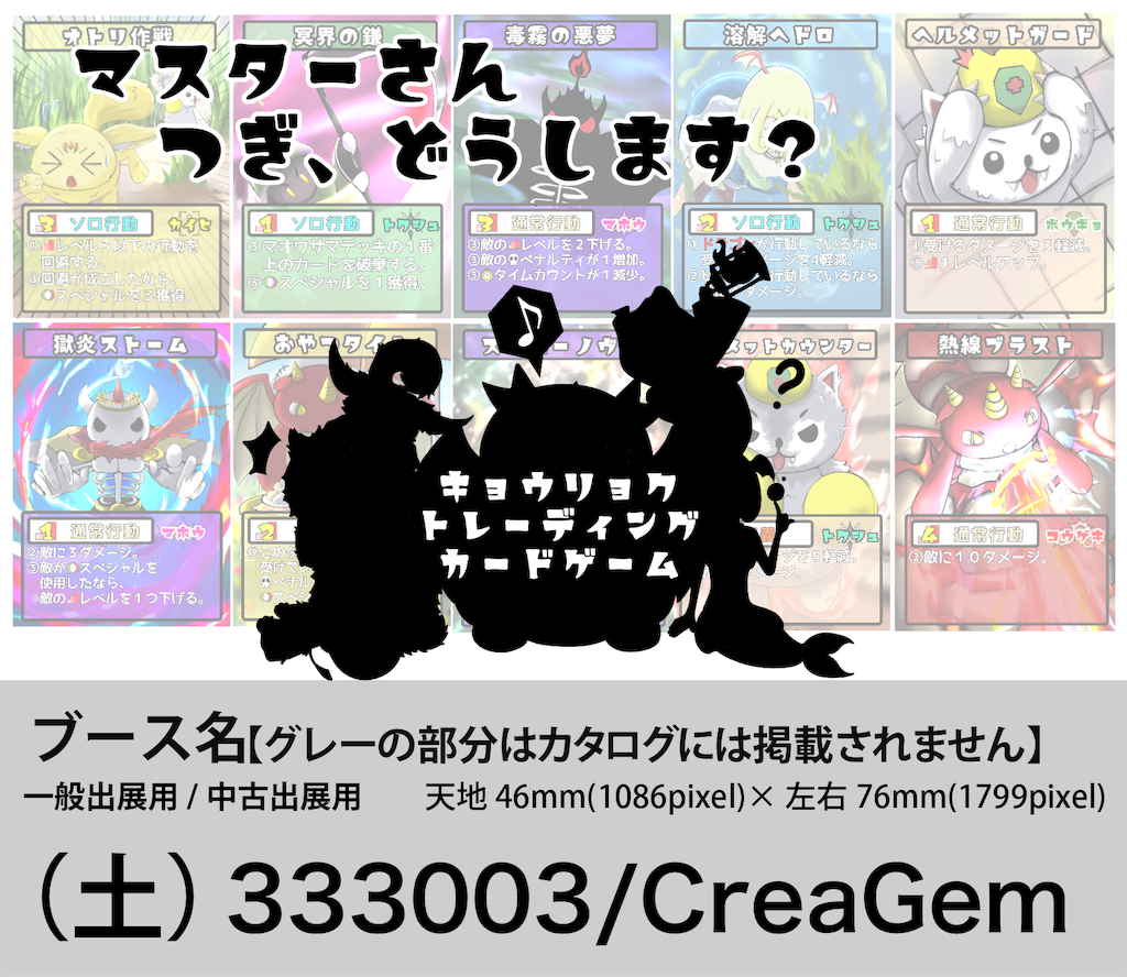 f:id:honzawa_creagem:20190911170643p:image