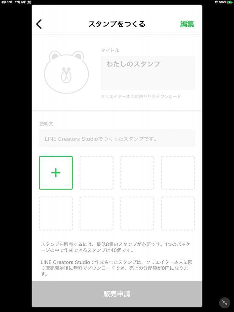 f:id:honzawa_creagem:20191220154510p:image