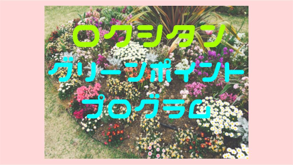 f:id:hooomix222:20190126092739p:image