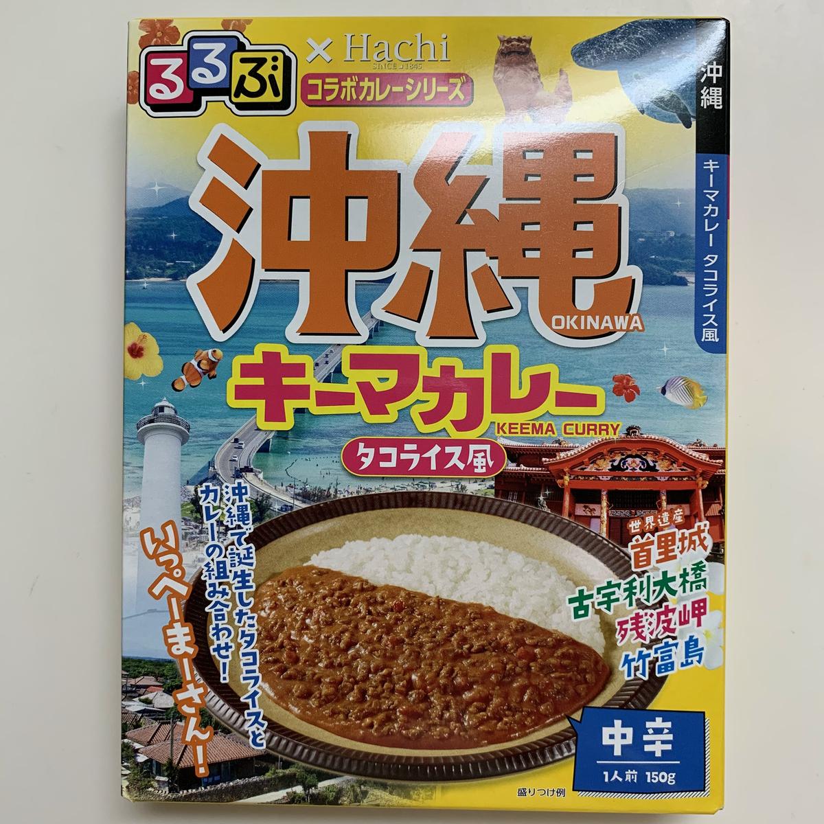 るるぶ×ハチ食品コラボカレー パッケージ