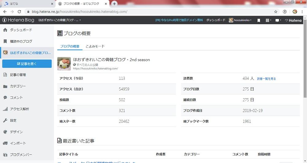 f:id:hoozukireiko:20191120090342j:plain