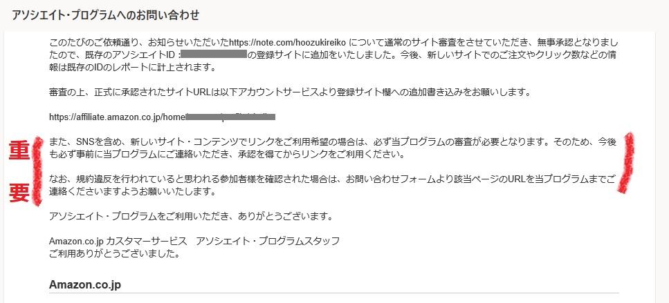 f:id:hoozukireiko:20200130204754j:plain
