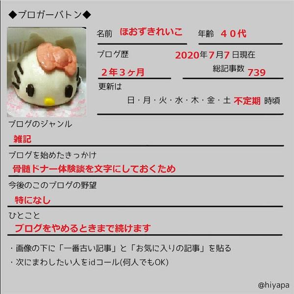 f:id:hoozukireiko:20200707160105j:plain
