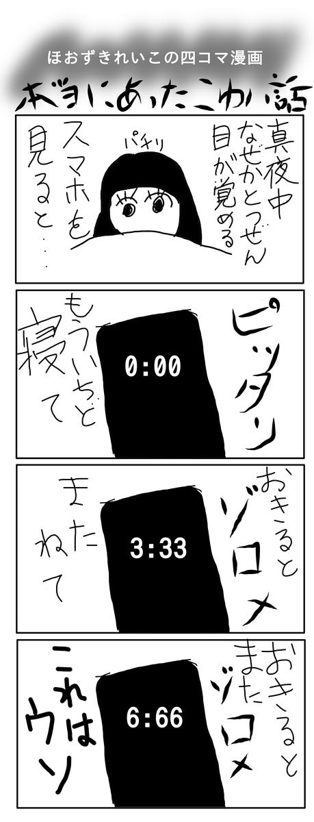 f:id:hoozukireiko:20200921215854j:plain