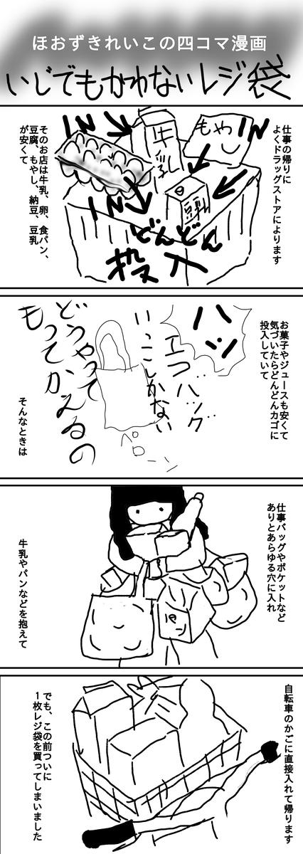 f:id:hoozukireiko:20201001161309j:plain