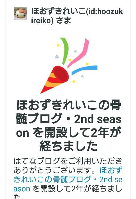 f:id:hoozukireiko:20210302161304j:plain