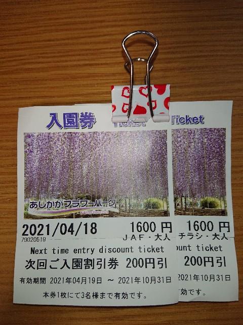 f:id:hoozukireiko:20210515204314j:plain