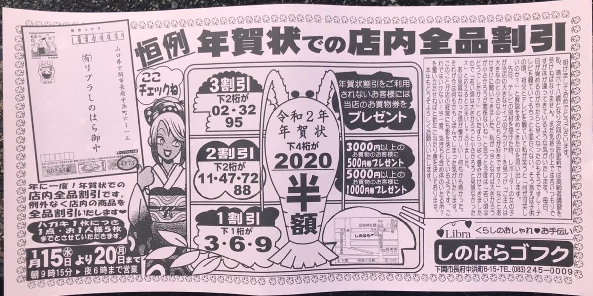 f:id:hop-shimo:20200115172952j:plain