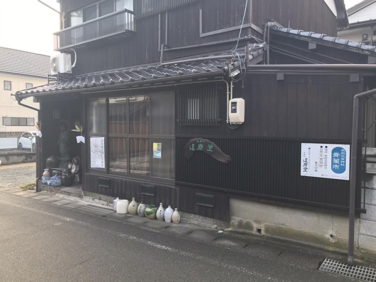 f:id:hop-shimo:20200115175201j:plain