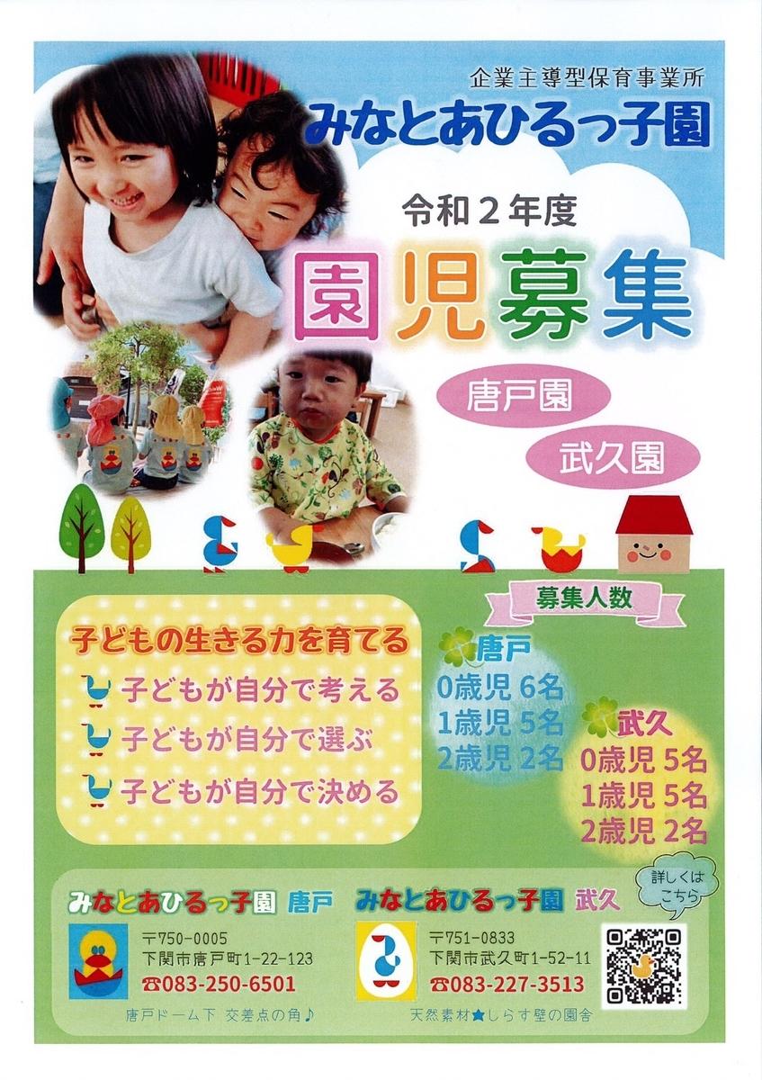 f:id:hop-shimo:20200325144835j:plain
