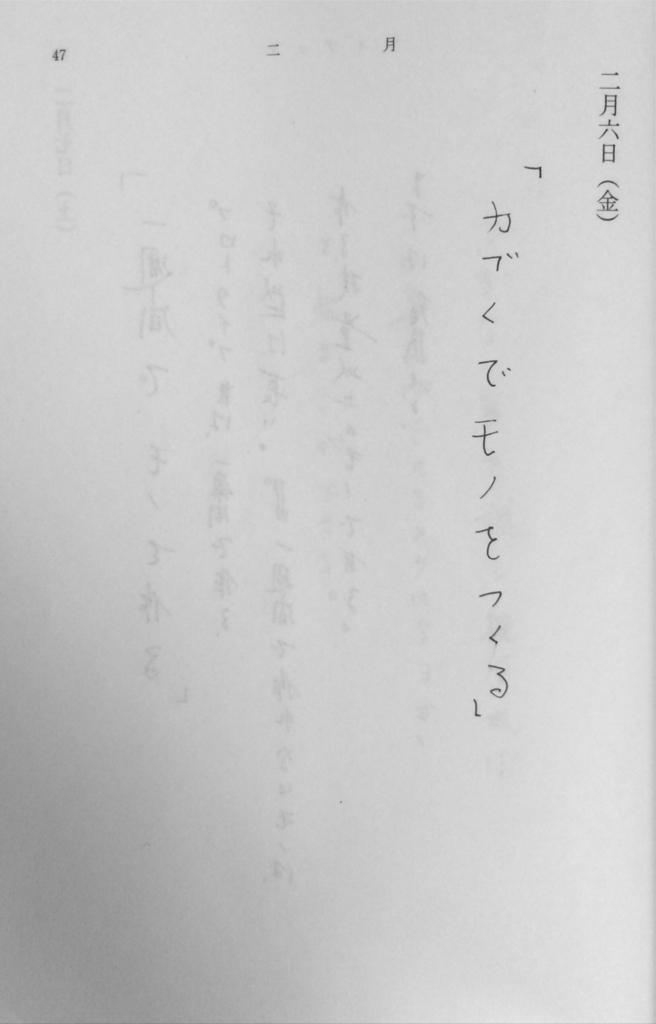 f:id:hope_is_dream:20161121074906j:plain