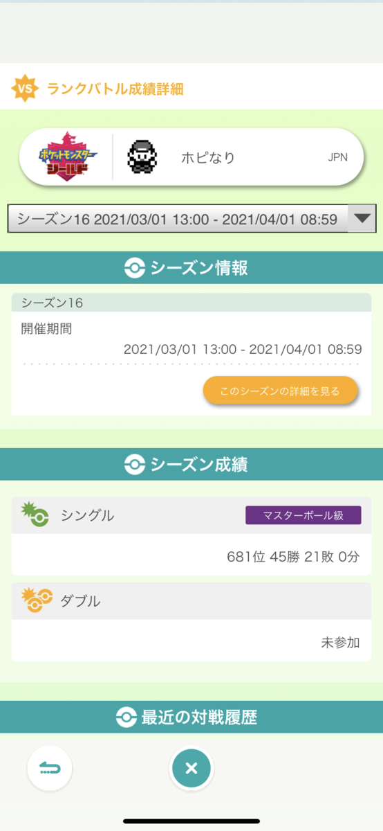f:id:hopinari681:20210405004236p:plain