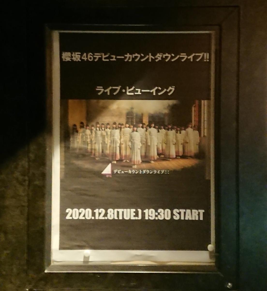 櫻坂46 デビューカウントダウンライブ 映画館スクリーン前ポスター
