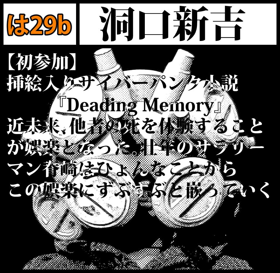 f:id:horaguchishinkichi:20170722093105p:plain
