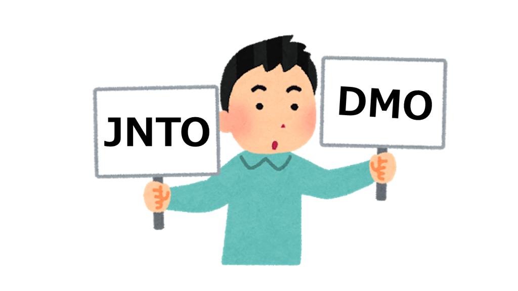 JNTOとDMOの比較イラスト