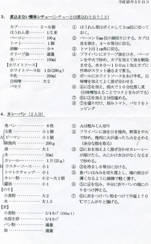 f:id:horinouchi1:20130317204246j:image