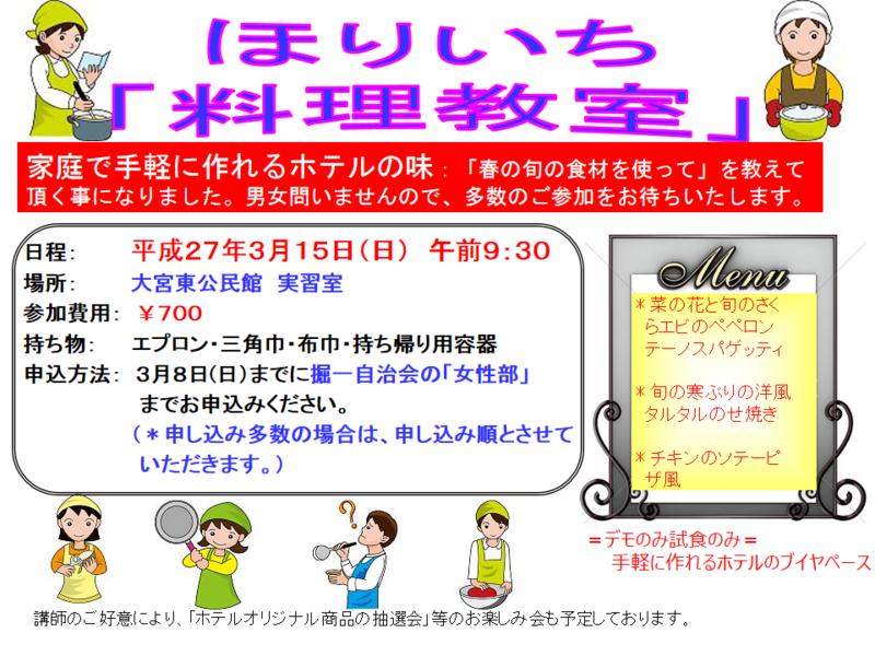 f:id:horinouchi1:20150221161000j:image:w640